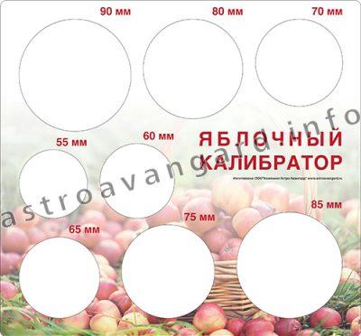 Яблочный калибратор, Оригинальные сувениры